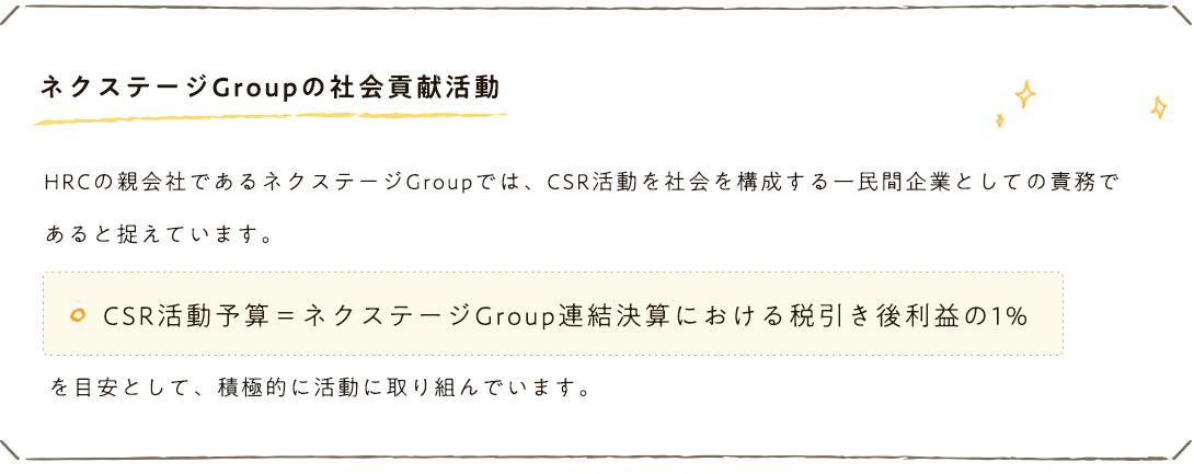 ネクステージグループの社会支援活動