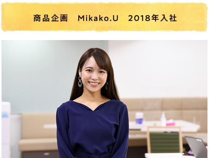 商品企画 Mikako.U 2018年入社