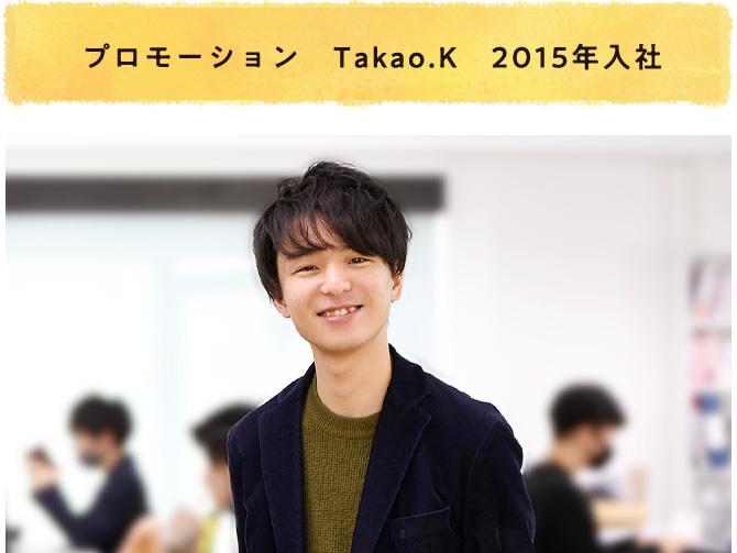 プロモーション Takao.K 2015年入社