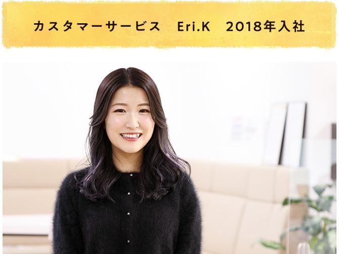 カスタマーサービス Eri.K 2018年入社