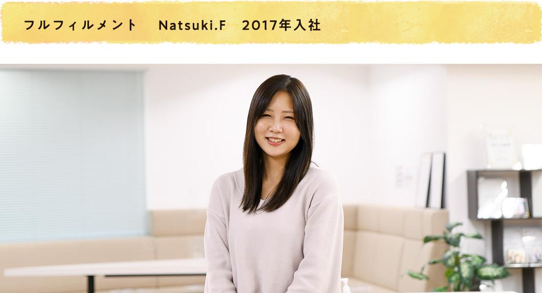 フルフィルメント Natsuki.F 2017年入社