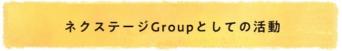 ネクステージGroupとしての活動
