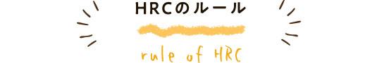 HRCのルール